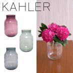 ケーラー オマジオグラス フラワーベース(L) H280 ガラス花瓶 選べるカラー