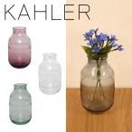 ケーラー オマジオグラス フラワーベースmini H140 花瓶 選べるカラー