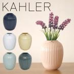 ケーラー ハンマースホイ フラワーベース ミニ 花瓶 KAHLER HAMMERSHOI Vase MINI 選べるカラー