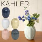 ケーラー ハンマースホイ フラワーベース (M) 花瓶 KAHLER HAMMERSHOI Vase 選べるカラー