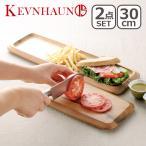 ケヴンハウン おしゃれな木製(アカシア) カフェトレイ&ロングカッティングボード S 2枚セット 107/2 KEVNHAUN
