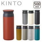 KINTO キントー トラベルタンブラー(保温保冷)500ml 選べるカラー