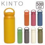 KINTO キントー デイオフタンブラー(保温保冷) 500ml 選べるカラー