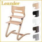リエンダー Leander High chair ハイチェア 選べるカラー