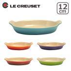 ルクルーゼ (ル・クルーゼ)スタッカブルオーバルディッシュ 12cm 選べる5カラー