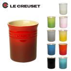 ルクルーゼ (ル・クルーゼ) ユーテンシル 選べるカラー Le Creuset