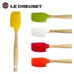 ルクルーゼ (ル・クルーゼ)グルメスパチュラ VS(M) 選べる6カラー
