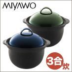 MIYAWO(ミヤオ) サーマテック 直火炊飯土鍋 3号