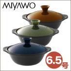 MIYAWO(ミヤオ) サーマテック 直火炊飯土鍋 6.5号 選べる3カラー