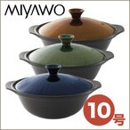 MIYAWO(ミヤオ) サーマテック 直火炊飯土鍋 10号 選べる3カラー