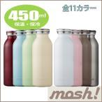 mosh!(モッシュ)ステンレスボトル 450ml 選べる11カラー
