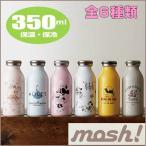mosh!(モッシュ)Disney ディズニー ボトル ステンレス 350ml 選べる6デザイン