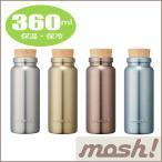 mosh (モッシュ)ステンレスボトル 360ml コルク 選べるカラー