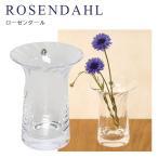 花瓶 ガラス ローゼンダール 花器 フィリグラン フラワーベース オプティカル 16cm 38065 Rosendahl コペンハーゲン 記念品 引越 新築祝 内祝