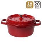 ショッピングストウブ ストウブ 鍋 Staub ピコ ココット ラウンド 20cm チェリー/レッド(赤) 両手鍋