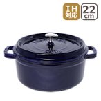 ストウブ 鍋 Staub ピコ ココット ラウンド 22cm グランブルー 両手鍋