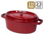 ショッピングストウブ ストウブ 鍋 Staub ピコ ココット オーバル 23cm チェリー/レッド(赤) 両手鍋