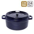 ストウブ 鍋 Staub ピコ ココット ラウンド 24cm グランブルー 両手鍋