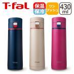 ティファール T-fal ステンレスマグボトル クリーンマグ 430ml 選べるカラー ワンプッシュタイプ