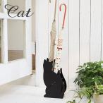 傘立て 猫 Cat/ネコ アンブレラスタンド ホワイト/ブ