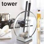 Tower(タワー) お玉&鍋ふたスタンド 2248/2249 選べる2カラー(ホワイト・ブラック)
