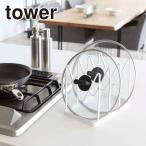 Tower(タワー)ナベ蓋&フライパンラック 7463/7464(ホワイト・ブラック)