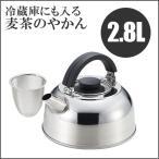 冷蔵庫にも入る麦茶のやかん2.8L SJ1775 ヨシカワ