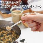 料理のいろは 顆粒だしうまみのさじ加減スプーン YJ2768 日本製