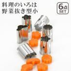 料理のいろは 野菜抜き型小6PCS YJ2789 日本製