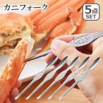 カニフォーク 5本セット 3072019 ヨシカワ