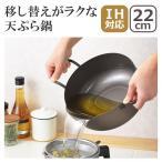 移し替えがラクな天ぷら鍋22cm 4111294 ...