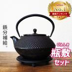 南部鉄瓶 南部鉄器 鉄瓶 瓶敷 セット 黒 鉄分 800ml ホーローなし 日本製 アラレ模様 きつさこ