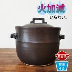 火加減が要らない本格土鍋 土鍋ごはん 4合炊きまで 萬古焼 ばんこ焼 土鍋 ご飯 炊飯 直火 ガス火 二重蓋 日本製 きつさこ仕様