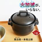 火加減が要らない 本格土鍋 2合 ごはん土鍋 萬古焼  ばんこ焼 炊飯 直火 ガス火 きつさこ仕様