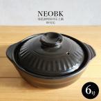 土鍋 一人用 IH対応 NEOBK 6号 ブラック 1〜2人用 おしゃれ 小ぶり鍋 一人鍋 ガス火可能 IH電磁調理器 直火OK 100V 200V 黒色 BLACK かっこいい リビング