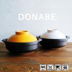 土鍋 一人用 DONABE 19cm 6号 1人用 イエロー ホワイト おしゃれ 小鍋 陶器 小ぶり鍋 一人鍋 ガス火可能 直火OK リビング