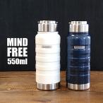 水筒 550ml MINDFREE 真空二重 ステンレスボトル MF-05 マインドフリー 携帯 魔法瓶 保温瓶 かっこいい おしゃれ カクセー