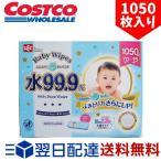 コストコ 水99.9% ふんわりプラス おしりふき 1050枚 COSTCO ベビーワイプ 赤ちゃん お尻拭き 厚手 大判 日本製 おしり拭き