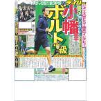 デイリースポーツ(東京版) 2018年12月3日(月)付