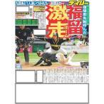 デイリースポーツ(東京版) 2019年6月12日(水)付