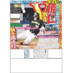 デイリースポーツ(東京版) 2019年8月9日(金)付