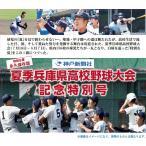 夏季兵庫県高校野球大会 記念特別号
