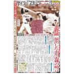 デイリースポーツ創刊70周年記念特集号「デイリースポーツを作ったサムライたち」