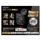ドライブレコーダー コムテック HDR-75GA  日本製 200万画素