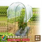 家庭菜園のトマト栽培もこれで安心  雨よけハウスに 雨除け 家庭菜園用 雨よけセット トマトの雨よけに 1.3m 1.8m