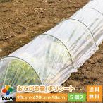 【送料無料】daimトンネル支柱 おてがる君 ポリシート 90cm×420cm×50cm 5個入