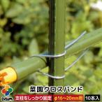 daim 菜園クロスバンド φ16〜20mm用 10パック