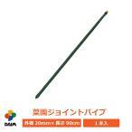 菜園ジョイントパイプ 90cm