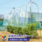 第一ビニール 菜園用雨よけシート 0.05mm 3.0m 5m