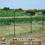 動物よけネット設置セット 高さ90cm 長さ10m ドッグランとしても使えます フェンス 柵